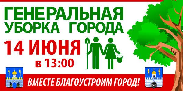 14 июня в Сергиевом Посаде пройдет «День чистоты»