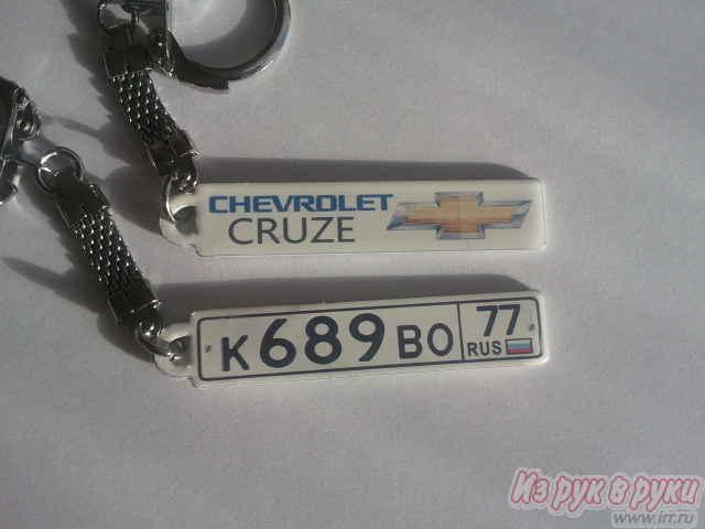Брелок в виде гос. номера автомобиля Брелок выполнен из нержавеющей стали.