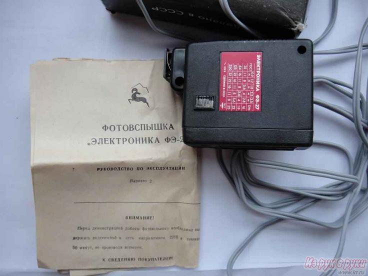 """Раритетная электрическая фотовспышка  """"Электроника ФЭ-27  """", в идеальном состоянии,новая. обычная. новый."""