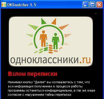 Soft-For-Hacking - Программы для взлома Вконтакте. Взлом страницы в Однокл